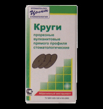 Круги КПП 20*0,5 (70 штук)